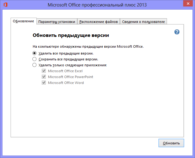 Использование ключей продукта для Office 365 Office 2016